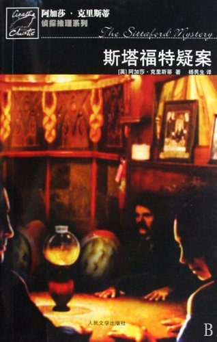 Agatha Christie mystery detective series Stafford(Chinese Edition): ZHU ZHE