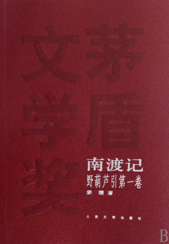 9787020080250: 3 Novels of Zong Pu (Chinese Edition)