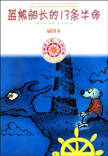 9787020080762: The 13½ Lives of Captain Blue Bear-The Classic that Influence A Child's Life-Illustration Version (Chinese Edition)