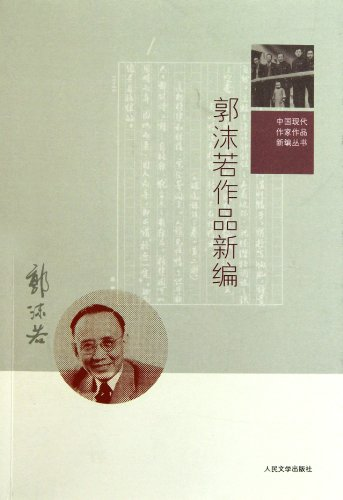 9787020080960: A New Production of Guo Moruos Work (Chinese Edition)