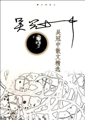 Genuine sale - Wu Guanzhong prose selection (A22 frame )(Chinese Edition): BEN SHE