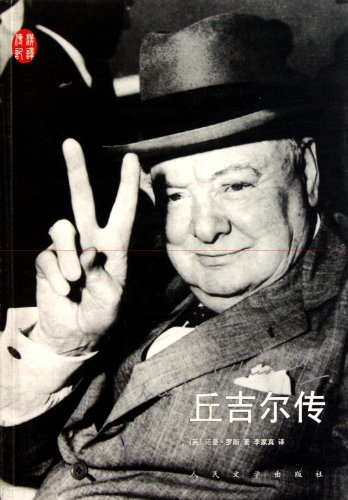 Churchill biography ( Translation Biography Series ) Norman Ross(Chinese Edition): NUO MAN LUO SI