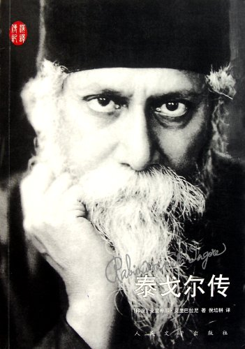 Genuine sale - Rabindranath Tagore Biography (A22 frame )(Chinese Edition): YIN ) KE LI BA LA NI ...