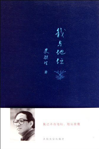 The Temple of Earth and Me (Chinese Edition): sheng, shi tie