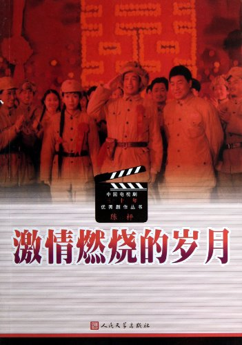 The Chinese drama three decades of outstanding dramas Books: burning passion(Chinese Edition): CHEN...