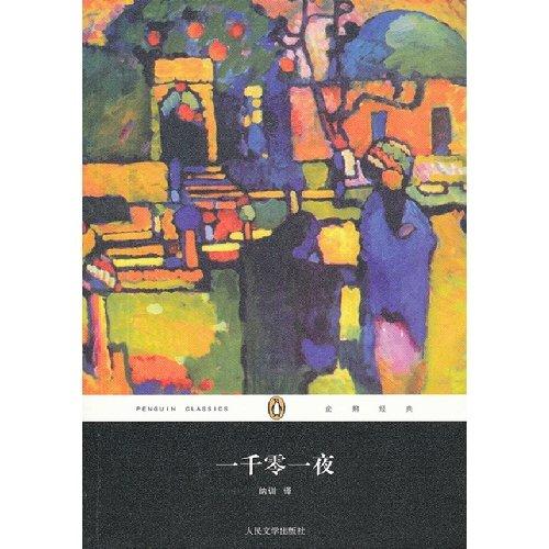 Arabian Nights - Penguin Classics(Chinese Edition): NA XUN