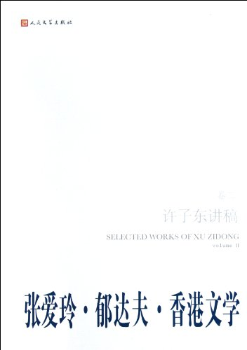 9787020086207: Lecture Notes of Xu Zidong-Vol.2 (Chinese Edition)