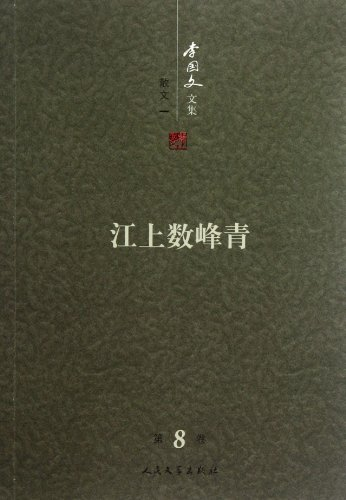 Li Guowen Collection Volume 8. essays. number of peaks on the river(Chinese Edition): LI GUO WEN