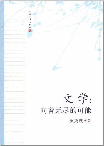 Literature: toward endless possibilities(Chinese Edition): LIANG HONG YING