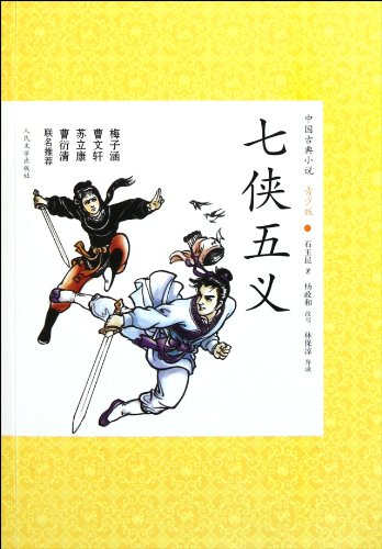 Seven Chivalrous five righteous(Chinese Edition)