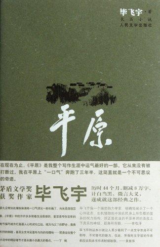 9787020087723: Pingyuan
