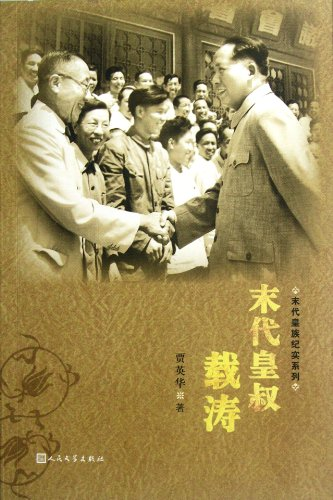 9787020088195: Zai Tao, the Last Emperors Uncle (Chinese Edition)