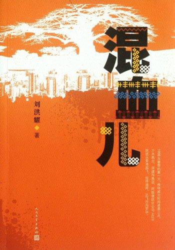 Hybrid(Chinese Edition): LIU HONG YAO