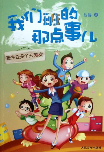 Genuine ] that something in our class - the teacher is a big beauty (ysy)(Chinese Edition): ZHAO ...