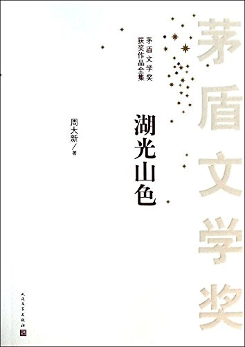 9787020089437: The Complete Works of Mao Dun Literature Award winners: lake(Chinese Edition)