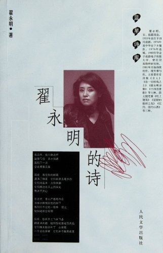 9787020089536: Qu Yongming's Poems (Chinese Edition)
