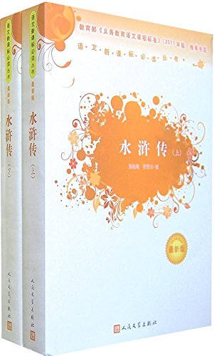 Outlaws of the Marsh (Set 2 Volumes): MING ) SHI NAI AN LUO GUAN ZHONG