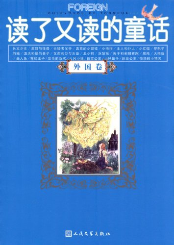 Read and read fairy (foreign Volume): DE ) KE SHI TE LI XI