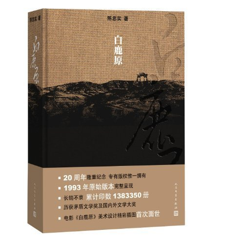 The Bailuyuan: 20th anniversary hardcover Collector's Edition(Chinese Edition): BEN SHE.YI ...