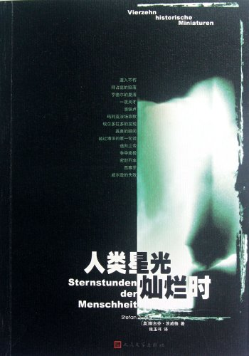 9787020090341: The Vital and Prosperous Stages in Human History (Chinese Edition)