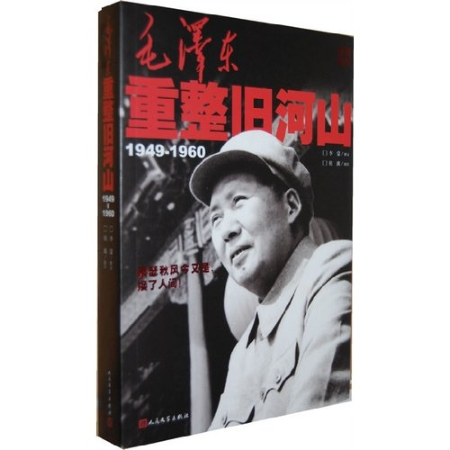 The Mao Zedong reforming Old rivers and: LI MENG .