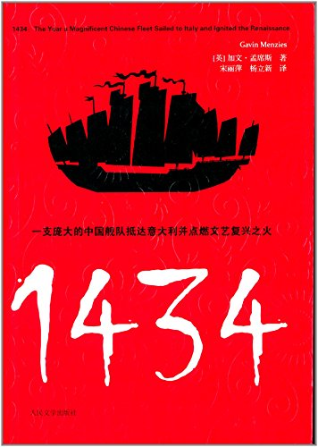New Genuine ] 1434 ( a large Chinese fleet arrived in Italy and ignited the Renaissance(Chinese ...