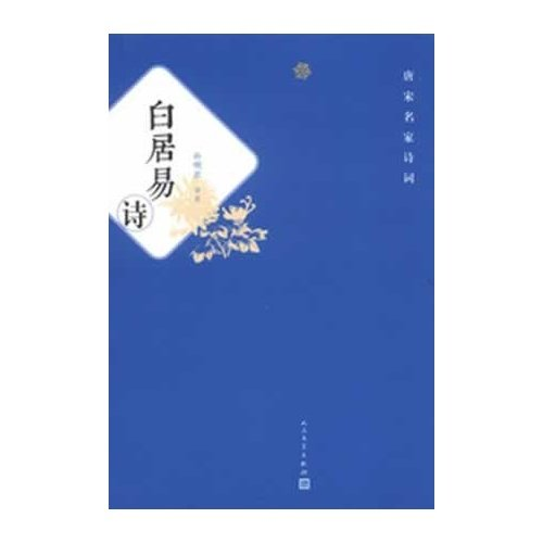 The famous Tang and Song poetry: Bai poem(Chinese Edition): SUN MING JUN ZHU CONG SHU MING : CHU ...