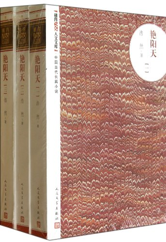 9787020093816: Bright Sunny Days (Totally 3 Books) (Chinese Edition)
