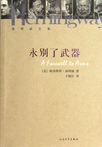 9787020094561: A Farewell to Arms (Chinese Edition)