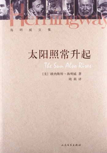 9787020095209: The Sun Also Rises (Chinese Edition)