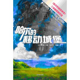 9787020095377: Howl's Moving Castle trilogy: Howl's Moving Castle (Hayao Miyazaki animation screenplay)(Chinese Edition)