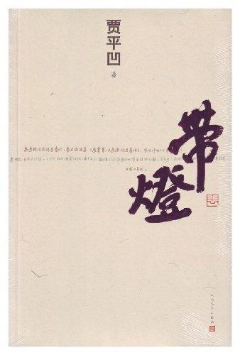 9787020095926: Dai Deng