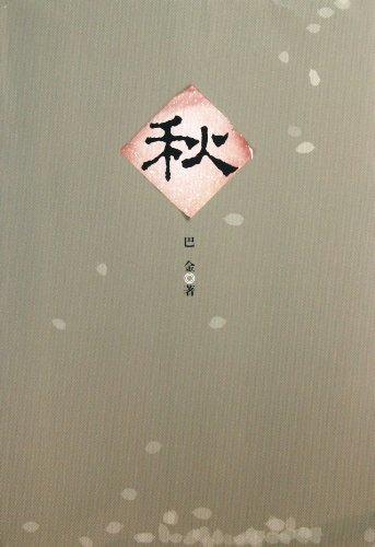 Autumn(Chinese Edition): BA JIN ZHU