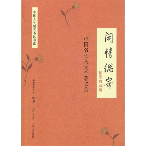 9787020096633: Sketches of Idle Pleasure (Eight Masterpieces by Chinese Celebrities: First Illustrated Collectors Edition) (Chinese Edition)