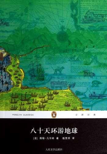9787020096640: Around the World in 80 Days (Chinese Edition)