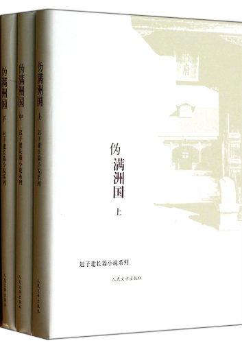 9787020097548: Chi Zijian novel series: Manchukuo (Set 3 Volumes)(Chinese Edition)