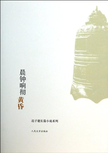 9787020097579: Chi Zijian novel series: bell rang at dusk(Chinese Edition)
