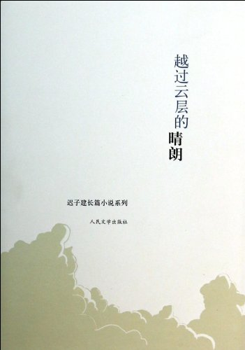 9787020097593: A Clouded Light (Chinese Edition)