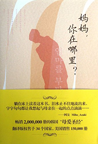 9787020098293: Where Are You Mother? (Chinese Edition)