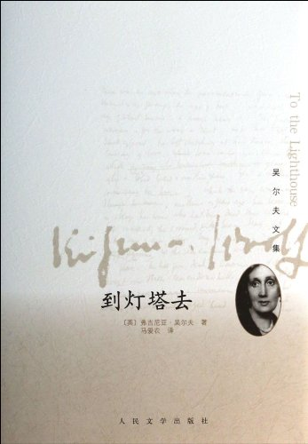 To the Lighthouse (Chinese Edition): Virginia Woolf