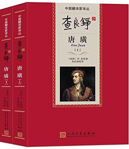 9787020098644: 查良铮译唐璜(套装共2册)