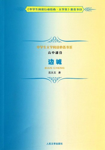 9787020099375: Students must-read literature book series (High School section): Border Town(Chinese Edition)
