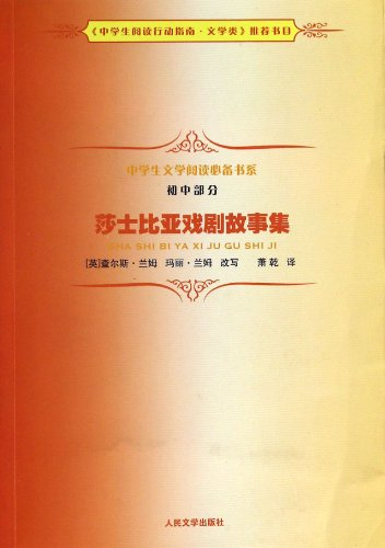 9787020099399: Students must-read literature book series (junior section): Shakespeare Stories(Chinese Edition)