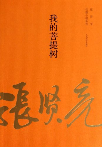 Zhang xian2 liang4 novel series: my bodhi tree(Chinese Edition): ZHANG XIAN LIANG