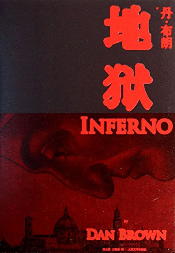 9787020101610: Inferno