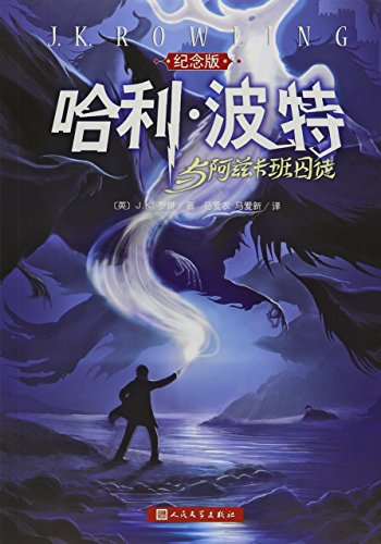 9787020103317: HARRY POTTER AND THE PRISONER CHINESE E