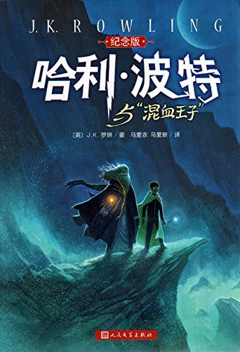 Harry Potter and the Half-Blood Prince (Chinese Edition): J.K.Rowling