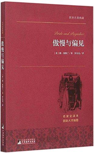9787020104154: 名著名译丛书:傲慢与偏见