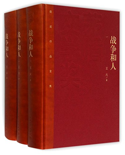 9787020106509: War and Man (3 Volumes at Total) (Hardcover) (Chinese Edition)