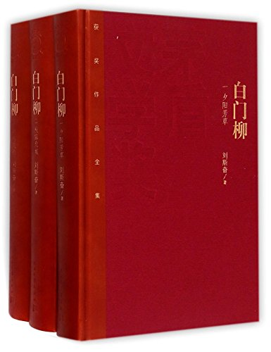 9787020106615: Willows outside the White Gate (Chinese Edition)